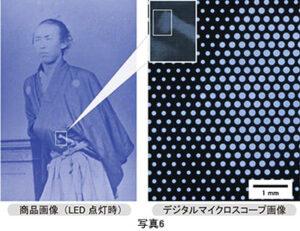 孔の配置や大きさを変化させ画像を表現する手法「Free Art Perforation®」との組み合わせ