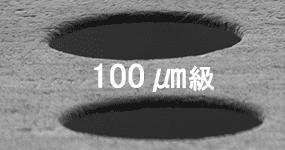 独自開発の微細加工技術