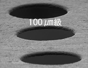 独自開発の微細孔加工技術
